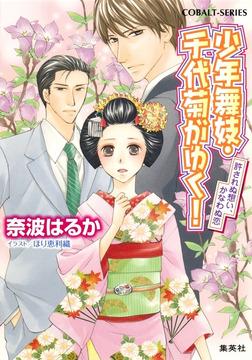 少年舞妓・千代菊がゆく!45 許されぬ想い、かなわぬ恋-電子書籍