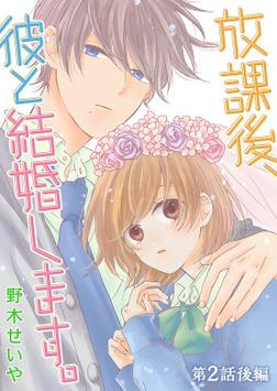 放課後、彼と結婚します。【単話版】(3)-電子書籍