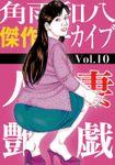 人妻艶戯(10)