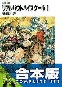 【合本版】リアルバウトハイスクール 全27巻