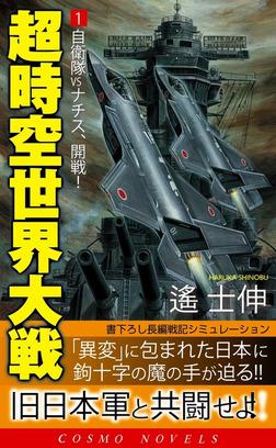 超時空世界大戦[1]自衛隊VSナチス、開戦!-電子書籍