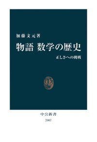 物語 数学の歴史 正しさへの挑戦(中公新書)