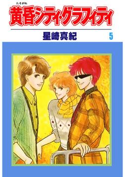 黄昏シティ・グラフィティ(5)-電子書籍