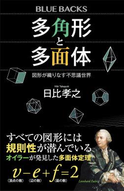 多角形と多面体-電子書籍