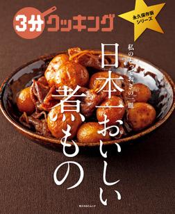 3分クッキング 永久保存版シリーズ 日本一おいしい煮もの-電子書籍