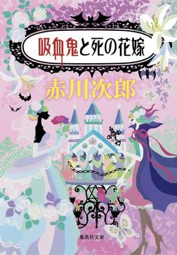 吸血鬼と死の花嫁(吸血鬼はお年ごろシリーズ)-電子書籍