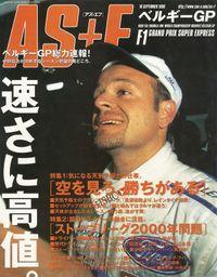 AS+F(アズエフ)1999 Rd12 ベルギーGP号