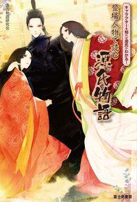 キャラクターを知れば源氏がわかる! 登場人物で読む源氏物語