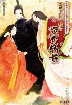 キャラクターを知れば源氏がわかる! 登場人物で読む源氏物語-電子書籍