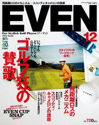EVEN 2013年12月号 Vol.62