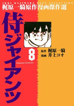 侍ジャイアンツ(8)-電子書籍