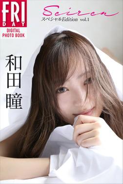 和田瞳「Seiren スペシャルEdition vol.1」 FRIDAYデジタル写真集-電子書籍