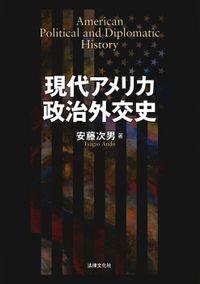 現代アメリカ政治外交史