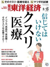 週刊東洋経済 2020年2月15日号