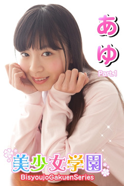 美少女学園 あゆ Part.1(Ver2.5)-電子書籍