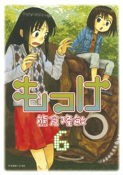 もっけ(6)-電子書籍