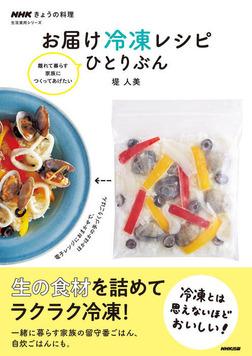 NHKきょうの料理 お届け冷凍レシピ ひとりぶん-電子書籍