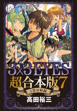 3×3EYES 超合本版(7)-電子書籍