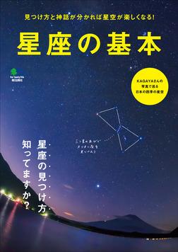 星座の基本-電子書籍