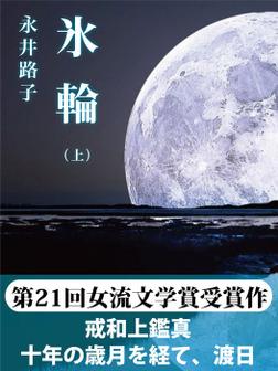 氷輪(上)-電子書籍