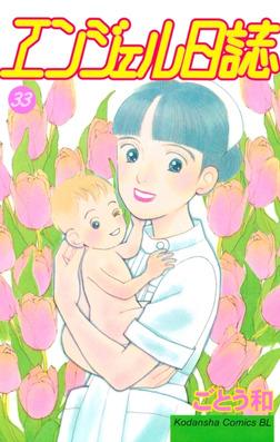 エンジェル日誌(33)-電子書籍