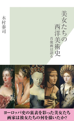 美女たちの西洋美術史~肖像画は語る~-電子書籍