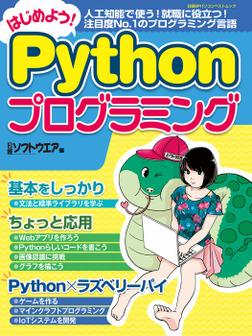 はじめよう!Pythonプログラミング-電子書籍