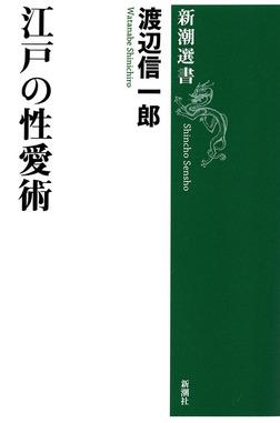 江戸の性愛術(新潮選書)-電子書籍