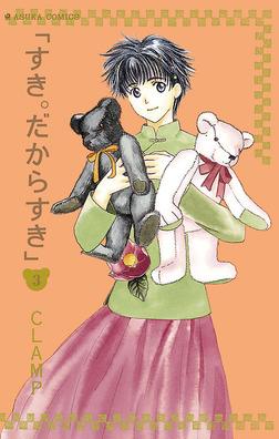 すき。だからすき(3)-電子書籍