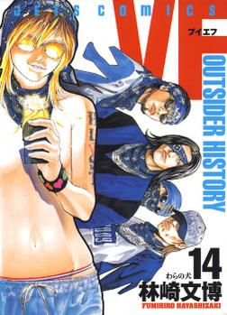 VF-アウトサイダーヒストリー- 14巻-電子書籍