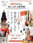 晋遊舎ムック 便利帖シリーズ078 60代からのおしゃれの便利帖 第2号