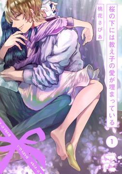 桜の下には教え子の愛が埋まっている(1)-電子書籍