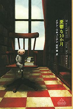 憂鬱な10か月-電子書籍