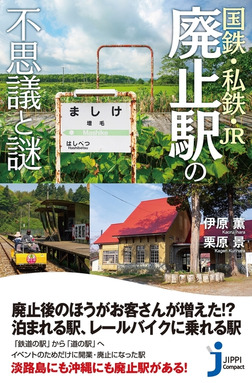 国鉄・私鉄・JR 廃止駅の不思議と謎-電子書籍