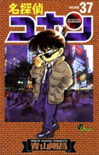 名探偵コナン(37)