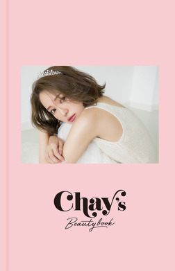 chay's BEAUTY BOOK-電子書籍
