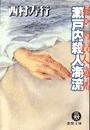 瀬戸内殺人海流-電子書籍