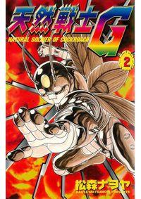 天然戦士G(2)