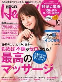 日経ヘルス 2017年 10月号 [雑誌]