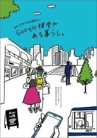 スマートフォンをより便利に。Google検索がある暮らし。