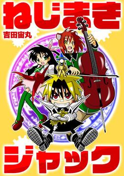 ねじまきジャック 第1話-電子書籍