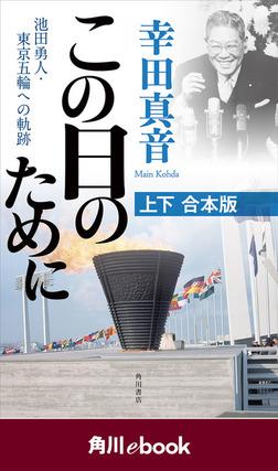 この日のために 池田勇人・東京五輪への軌跡【上下 合本版】 (角川ebook)-電子書籍
