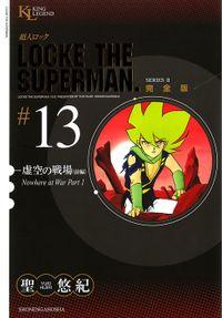 超人ロック 完全版 / 13