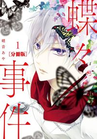 蝶々事件 分冊版(1)