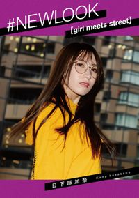 #NEWLOOK【girl meets street】日下部加奈