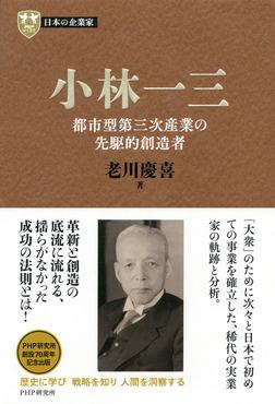 日本の企業家5 小林一三 都市型第三次産業の先駆的創造者-電子書籍