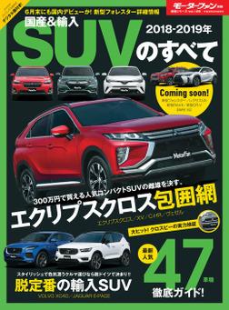 ニューモデル速報 統括シリーズ 2018-2019年 国産&輸入SUVのすべて-電子書籍