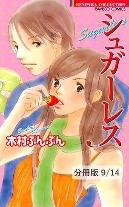 エース&クイーン 1 シュガーレス【分冊版9/14】-電子書籍