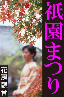 祇園まつり-電子書籍