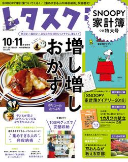 レタスクラブ 2017年10月・11月合併号-電子書籍